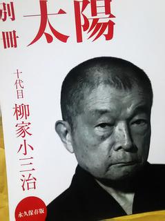 別冊太陽表紙「十代目 柳家小三治」