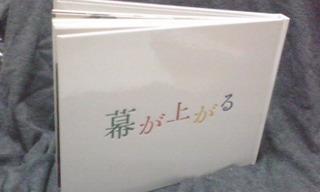 舞台「幕が上がる」パンフ00_表紙.jpg