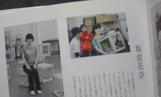 舞台「幕が上がる」パンフ08_坂倉.jpg