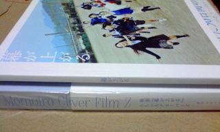 厚み「幕が上がる」のパンフレットとフォトブック
