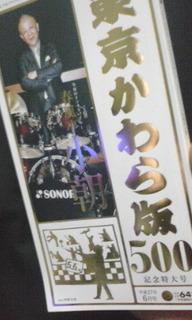 東京かわら版 500号記念特大号