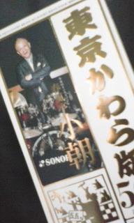 東京かわら版 500号記念特別号 ピカピカ