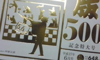 東京かわら版500号 紙切り