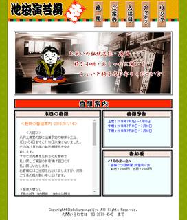 池袋演芸場≪お詫び≫画面.jpg