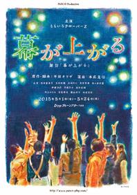 舞台「幕が上がる」イメージ